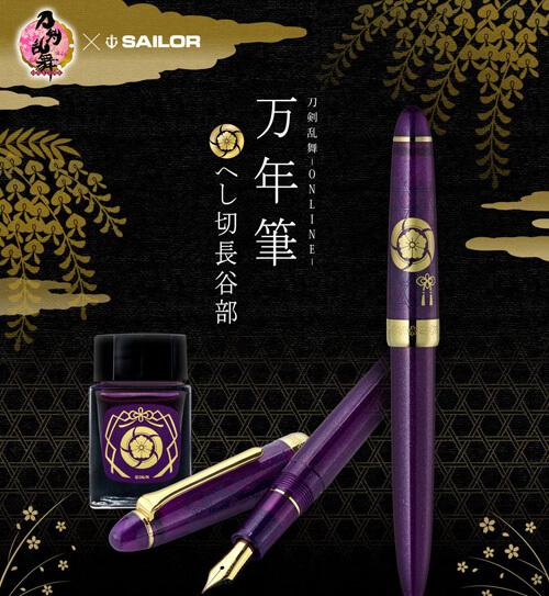 刀剣乱舞ーへし切長谷部:紫苑