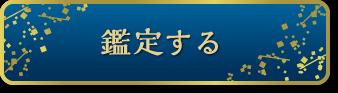 {$re}鑑定する