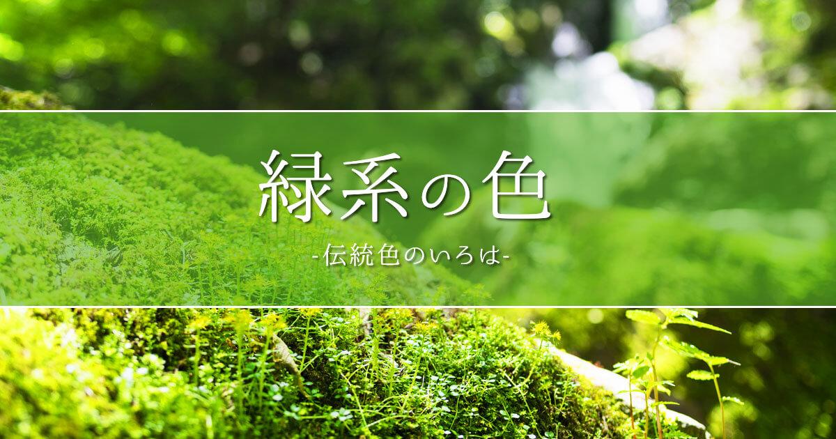緑系のカテゴリ